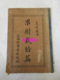 果树栽培篇(农业教本)——上海新学会社藏版,民国3年第四版