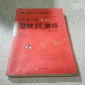 股市天经(之二):量线捉涨停(修订版)
