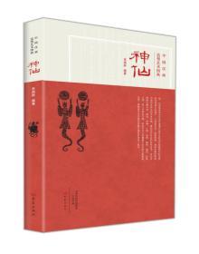 中国汉画造型艺术图典:神仙