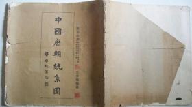 民国14年中华书局初版印《中国历朝统系图》(多处藏书印)