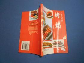 广东风味菜-烤焗