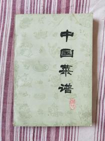 中国菜谱(湖北, 1978年一版一印)