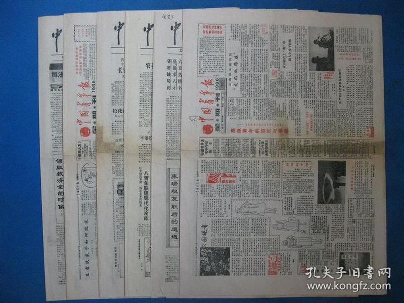 1986年中国青年报 1986年8月12日17日21日22日23日24日26日报纸