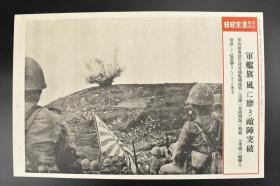 侵华史料《日本海军陆战队突破敌方阵地》东京日日新闻社  写真特报  黑白老照片一张  1939年2月1日 宁波镇海沿岸援蒋据点歼灭战 爆破七里峪阵地的日军士兵  右侧有事件详细说明 印刷品 单面