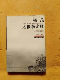 杨式太极拳诠释:理论篇             (大32开)《09》