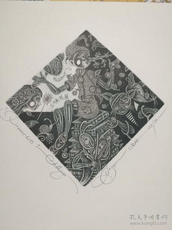 拉脱维亚 娜塔莉亚 铜版画 外国 藏书票原作《木偶奇遇记》