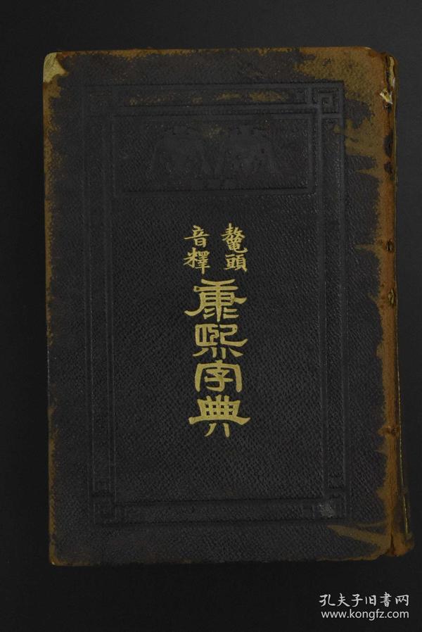 鳌头音释《康熙字典》精装1册全 采用部首检字和笔画检字方法 收字相