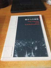 国际传播与跨文化传播译丛:媒介与全球化