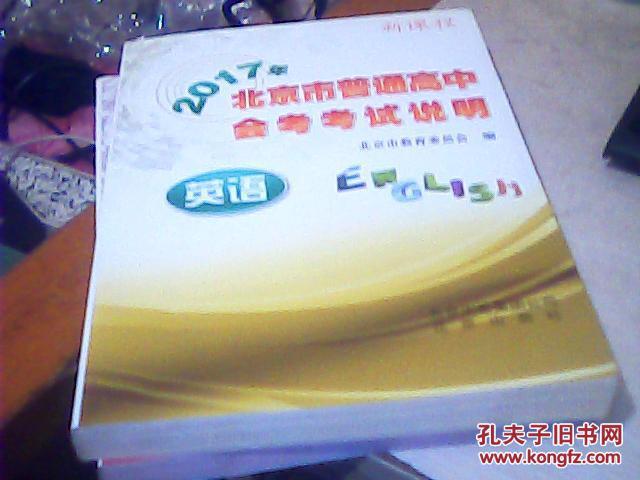 【图】2017年北京市普通高中考v高中说明英高中第一课作文图片