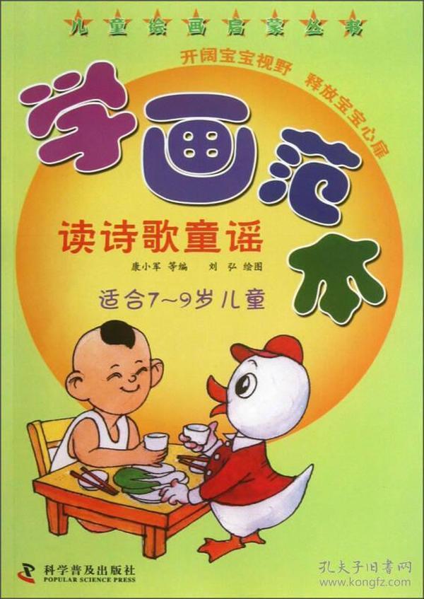 儿童绘画启蒙丛书 学画范本 读诗歌童谣 适合7 9岁儿童 彩图版