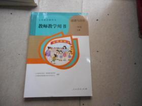 小学道德与法治 1年级上册 道德与法治 教师教学用书 含光盘