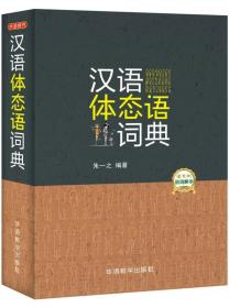 汉语体态语词典