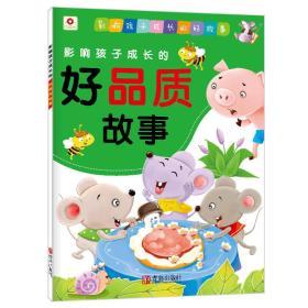 9787555201274小红花·影响孩子成长的好品质故事 [3~6岁](注音版)
