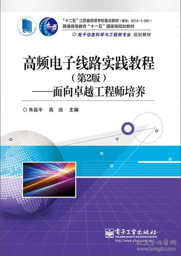 高频电子线路实践教程(第2版)――面向卓越工程师培养