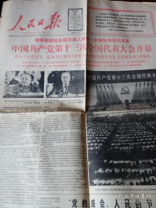 人民日报-中国共产党第十三次全国代表大会开幕