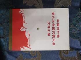 中国共产党第九次全国代表大会文件汇编〈软精装本〉