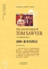 世界文学名著英文版:汤姆·索亚历险记