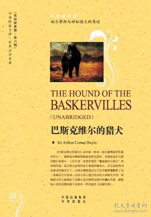 世界文学名著英文版:巴斯克维尔的猎犬
