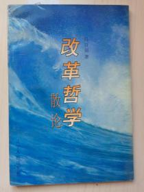 改革哲学散论:1997年4月16日在北京大学的讲演