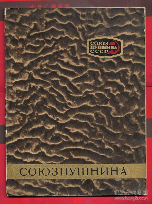 50年代初苏联【苏联皮草服装和皮草分布广告册】一册全。品如图。