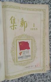 1955年《集邮》杂志第一到第二十四期合订本共24期(创刊号为原版)