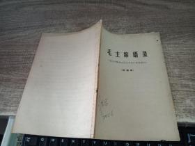 毛主席语录(自无产阶级文化大革命以来发表的)试编本