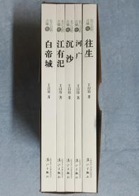 长江边上的古镇(盒装5册一套)