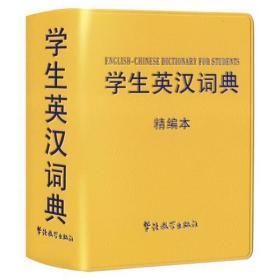 学生英汉词典:精编本