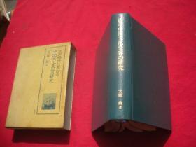 江戸时代における中国文化受容の研究(函套精装)