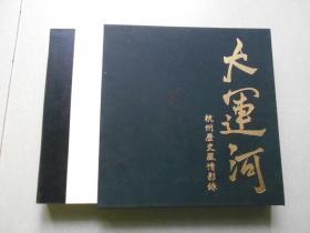 大运河杭州历史风情影录