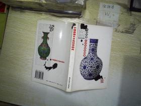 中国嘉德艺术品投资图典  壹.