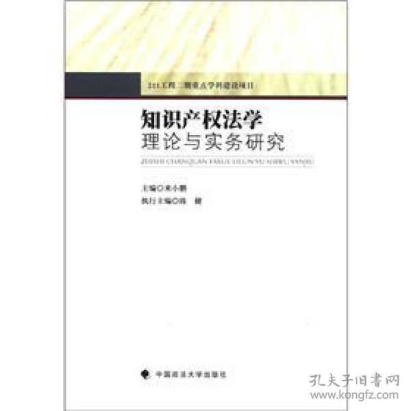 知识产权法学理论与实务研究(一般著作)