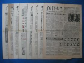 1986年中国青年报 1986年9月2日10日12日13日14日16日17日18日报