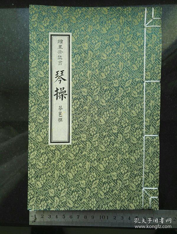 【古琴】《琴操》蔡邕 大开本17cm*27cm 现代宣纸线装本 0922