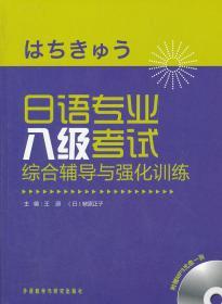 日语专业八级考试综合辅导与强化训练