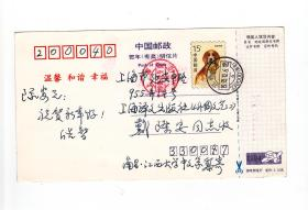 江西省外国文学学会副会长、南昌大学【黎皓智】教授贺卡
