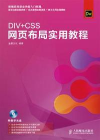 9787115368430DIV+CSS网页布局实用教程
