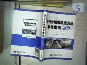 国内外城市轨道交通事故案例评析