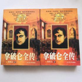 拿破仑全传(全二册)