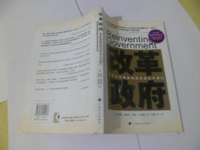 改革政府:企业家精神如何改革着公共部门