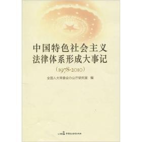 中国特色社会主义法律体系形成大事记