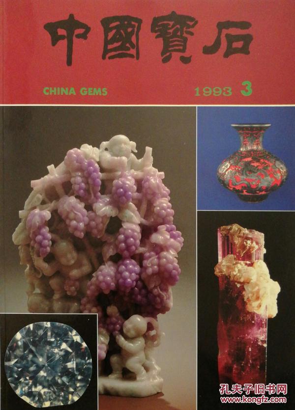 中国宝石(1993_3)