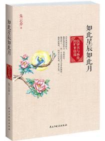 如此星辰如此月:钱钟书与杨绛的旷世情缘