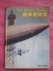战争史研究Ⅱ 总第九册  【阎京生主编2005年3月1版1印】