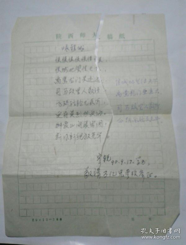 原陕西师大民俗文化学教授宁锐信札