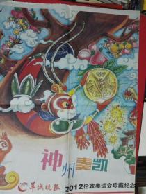 羊城晚报2012伦敦奥运会珍藏纪念版 神游英伦、神州奏凯 2张