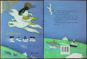 爱心企鹅(彩乌鸦系列10周年版)