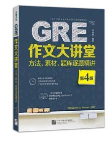 新东方·GRE作文大讲堂:方法、素材、题库逐题精讲(第4版)
