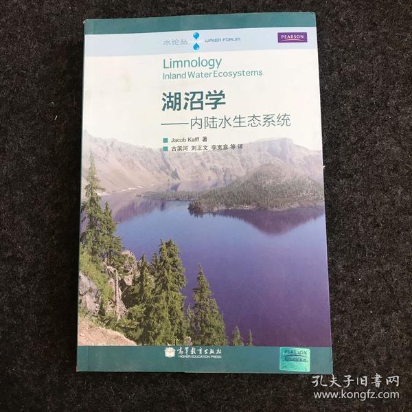 湖沼学:内陆水生态系统_[加拿大...