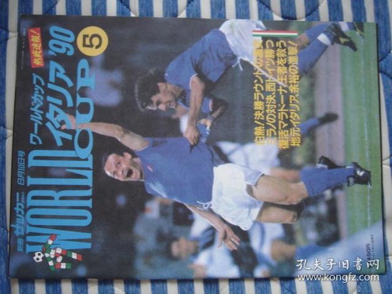 大开本1990世界杯赛后特刊5